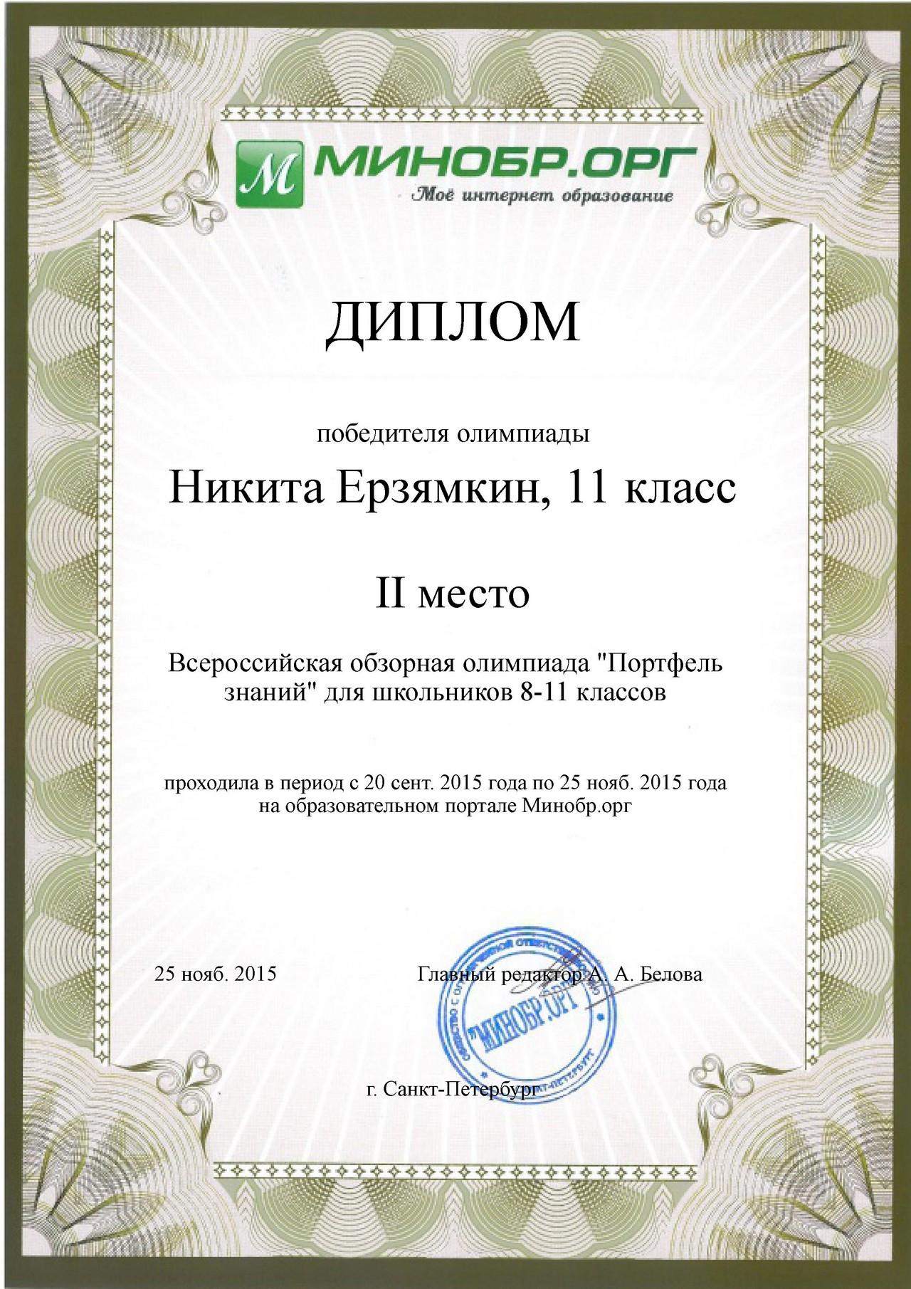 Владимиров ав участник конкурса