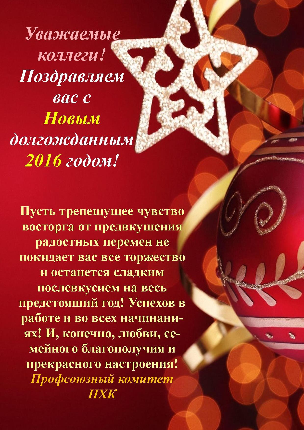 Поздравления от профсоюза коллективу 34
