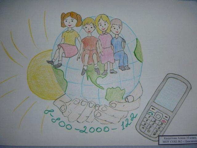 Телефон доверия рисунок карандашом