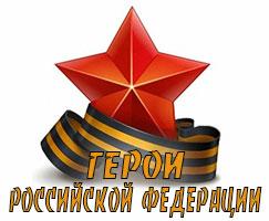 Герои Российской Федерации