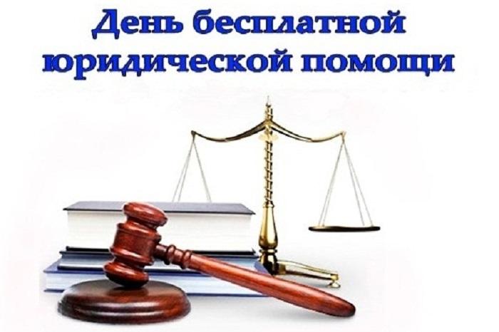 проведение дня бесплатной юридической помощи Мысль очень